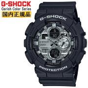 カシオGショックガリッシュカラーシリーズブラック&シルバーGA-140GM-1A1JFCASIOG-SHOCKGarishColorSeriesデジタル&アナログコンビネーション黒銀メンズ腕時計
