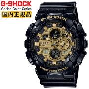 カシオGショックガリッシュカラーシリーズブラック&イエローゴールドGA-140GB-1A1JFCASIOG-SHOCKGarishColorSeriesデジタル&アナログコンビネーション黒銀メンズ腕時計
