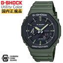 カシオ Gショック ユーティリティカラー グリーン&ブラック GA-2110SU-3AJF CASIO G-SHOCK Utility Color カーボンコアガード構造 カ…