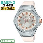 カシオベビーGジーミズソーラーシルバー&パールベージュMSG-S500-7AJFCASIOBABY-GG-MSウレタンバンドアナログ秒針付き日付カレンダー銀色レディスレディース腕時計