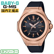 カシオベビーGジーミズソーラーピンクゴールド&ブラックMSG-S500G-1AJFCASIOBABY-GG-MSウレタンバンドアナログ秒針付き日付カレンダー金色黒レディスレディース腕時計