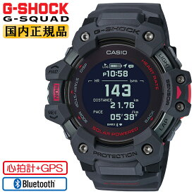 カシオ Gショック Gスクワッド 心拍計+GPS機能搭載 グレー GBD-H1000-8JR CASIO G-SHOCK G-SQUAD Bluetooth搭載 スマートフォンリンク デジタル MIP液晶 灰色 メンズ 腕時計 (GBDH10008JR)【あす楽】
