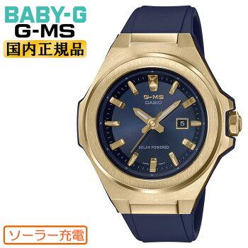 カシオベビーGジーミズソーラーイエローゴールド&ネイビーMSG-S500G-2AJFCASIOBABY-GG-MSウレタンバンドアナログ秒針付き日付カレンダー金色紺色レディスレディース腕時計(MSGS500G2AJF)
