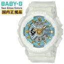 カシオ ベビーG シーグラス・カラーズ スケルトン ホワイト BA-110SC-7AJF CASIO BABY-G Sea Glass Colors デジタル&アナログ コンビネーション 白 レディス レディース 腕時計 (BA110SC7AJF)【あす楽】