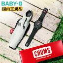 [発売日に出荷できます!] カシオ ベビーG CHUMS コラボ ブラック&マルチカラー BGA-260CH-1AJR CASIO BABY-G チャムス 専用パッケー…