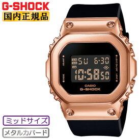 正規品 カシオ Gショック ミッドサイズ メタルカバード ゴールド&ブラック GM-S5600PG-1JF CASIO G-SHOCK デジタル メンズ レディス ジェンダーレス 腕時計 (GMS5600PG1JF)【あす楽】