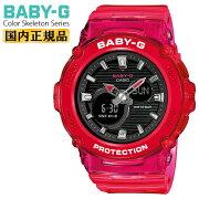 [発売日に出荷できます!]カシオベビーGカラースケルトンシリーズレッド&ブラックBGA-270S-4AJFCASIOBABY-GColorSkeletonSeriesデジタル&アナログコンビネーション赤レディスレディース腕時計(BGA270S4AJF)