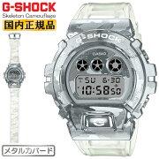 [発売日に発送できます!]カシオGショックメタルカバードスケルトン・カモフラージュシルバーGM-6900SCM-1JFCASIOG-SHOCKSkeletonCamouflageデジタルカモフラ迷彩銀色メンズ腕時計(GM6900SCM1JF)