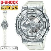 [発売日に発送できます!]カシオGショックメタルカバードスケルトン・カモフラージュシルバーGM-110SCM-1AJFCASIOG-SHOCKデジタル&アナログコンビネーション銀色メンズ腕時計(GM110SCM1AJF)