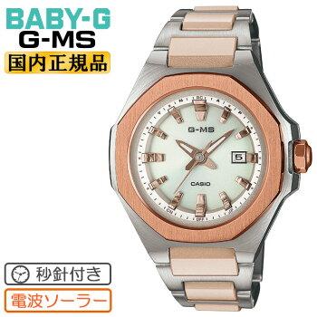 [発売日に出荷できます!]カシオベビーGジーミズ秒針付き電波ソーラーコンポジットバンドシルバー&ゴールドMSG-W350CSG-7AJFCASIOBABY-GG-MS金色茶色レディスレディース腕時計(MSGW350CSG7AJF)