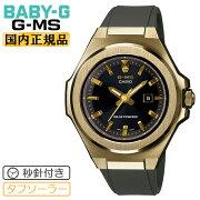 [発売日に出荷できます!]カシオベビーGジーミズ秒針付きソーラーゴールド&オリーブグリーンMSG-S500G-3AJFCASIOBABY-GG-MSウレタンバンドアナログ日付カレンダー金色緑レディスレディース腕時計(MSGS500G3AJF)