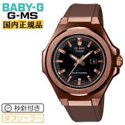 [発売日に出荷できます!]カシオベビーGジーミズ秒針付きソーラーゴールド&オリーブグリーンMSG-S500G-5AJFCASIOBABY-GG-MSウレタンバンドアナログ日付カレンダー金色緑レディスレディース腕時計(MSGS500G5AJF)