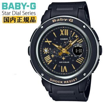 [発売日に出荷できます!]カシオベビーGスター・ダイアルシリーズブラックBGA-150ST-1AJFCASIOBABY-GStarDialSeries流れ星モチーフスワロフスキー・クリスタルデジタル&アナログコンビネーション黒レディスレディース腕時計(BGA150ST1AJF)