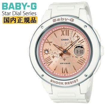 [発売日に出荷できます!]カシオベビーGスター・ダイアルシリーズホワイト&ピンクBGA-150ST-4AJFCASIOBABY-GStarDialSeries流れ星モチーフスワロフスキー・クリスタルデジタル&アナログコンビネーション白レディスレディース腕時計(BGA150ST1AJF)
