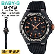 [発売日に出荷できます!]カシオベビーGGミズ秒針付き電波ソーラーパイソン柄MSG-W350WLP-1AJRCASIOBABY-GG-MSニシキヘビモチーフヘビ柄アナログラウンドレディスレディース腕時計(MSGW350WLP1AJR)