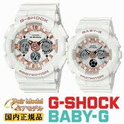 カシオGショックベビーGペアモデルラバーズコレクション2019ホワイト&ゴールドLOV-19A-7AJRCASIOG-SHOCKBABY-Gラバコレデジタル&アナログコンビネーション白金ペアウォッチpairwatchメンズレディス腕時計