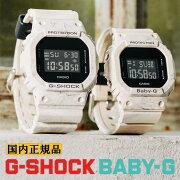 [発売日に出荷できます!]カシオGショックORIGINベビーG地層モチーフペアウォッチDW-5600WM-5JF-BGD-560WM-5JFCASIOG-SHOCKBABY-Gアースカラーデジタルスクエアメンズレディスレディース腕時計