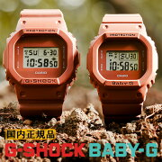 [発売日に出荷できます!]カシオGショックベビーGオリジンアースカラーブラウンレッドペアウォッチDW-5600ET-5JF-BGD-560ET-5JFCASIOG-SHOCKBABY-GORIGIN赤茶色デジタルスクエアメンズレディスレディースペアモデル腕時計
