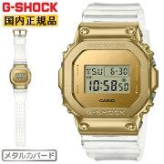 [正規品]カシオGショックオリジン5600メタルカバードゴールド&スケルトンGM-5600SG-9JFCASIOG-SHOCKORIGINデジタル金色スケルトンベルトメンズ腕時計(GM5600SG9JF)