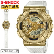 [正規品]カシオGショックメタルカバードゴールド&スケルトンGM-110SG-9AJFCASIOG-SHOCKデジタル&アナログコンビネーション金色スケルトンベルトメンズ腕時計(GM110SG9AJF)