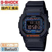 [正規品]カシオGショックオリジン電波ソーラースマートフォンリンクシティ・カモフラージュGW-B5600CT-1JFCASIOG-SHOCKORIGINCityCamouflageBluetoothデジタルブラック&オレンジ&ブルー黒青メンズ腕時計(GWB5600CT1JF)