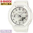 【正規品】 カシオ Gショック ミッドサイズ ホワイト&シルバー GMA-S2100-7AJF CASIO G-SHOCK オクタゴン 八角形 デジタル&アナログ …