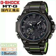 [正規品]カシオGショックMT-GSANKUANZコラボ電波ソーラースマートフォンリンクブラック&ライムグリーンMTG-B2000SKZ-1AJRCASIOG-SHOCKBluetooth搭載カーボンモノコックレイヤーコンポジットバンドメンズ腕時計(MTGB2000SKZ1AJR)