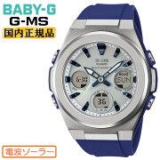 [正規品]カシオベビーGジーミズ電波ソーラーネイビー&シルバーMSG-W600-2AJFCASIOBABY-GG-MSデジタル&アナログコンビネーション紺色青銀色レディスレディース腕時計(MSGW6002AJF)