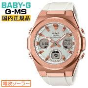 [正規品]カシオベビーGジーミズ電波ソーラーホワイト&ゴールドMSG-W600G-7AJFCASIOBABY-GG-MSデジタル&アナログコンビネーション白金色レディスレディース腕時計(MSGW600G7AJF)