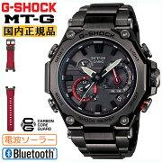 正規品カシオGショックMT-G電波ソーラースマートフォンリンクブラック替えバンドセットMTG-B2000BDE-1AJRCASIOG-SHOCKBluetooth搭載カーボンモノコックレイヤーコンポジットバンド黒赤メンズ腕時計(MTGB2000BDE1AJR)