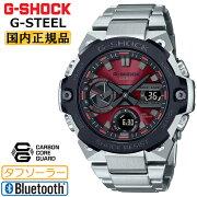 正規品カシオGショックGスチールモバイルリンクシルバー&レッドGST-B400AD-1A4JFCASIOG-SHOCKG-STEELBluetoothデジタル&アナログコンビネーション赤黒銀色メンズ腕時計(GSTB400AD1A4JF)
