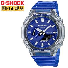 正規品 カシオ Gショック カーボンコアガード構造 ブルー&スケルトン GA-2100HC-2AJF CASIO G-SHOCK オクタゴン 八角形 デジタル&アナログ コンビネーション 青 メンズ CasiOak カシオーク 腕時計 (GA2100HC2AJF)