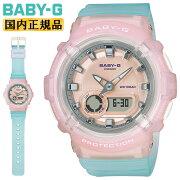 正規品カシオベビーGピンク&ブルーBGA-280-4A3JFCASIOBABY-Gラウンドデジタル&アナログコンビネーションレディスレディース青腕時計(BGA2804A3JF)