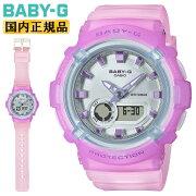 正規品カシオベビーGパープル&ピンクBGA-280-6AJFCASIOBABY-Gラウンドデジタル&アナログコンビネーションレディスレディース紫腕時計(BGA2806AJF)