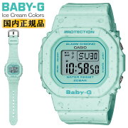 正規品カシオベビーGアイスクリーム・カラーズミントグリーンBGD-560CR-2JFCASIOBABY-GIceCreamColorsデジタルスクエア緑レディスレディース腕時計(BGD560CR2JF)