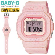 正規品カシオベビーGアイスクリーム・カラーズピンクBGD-560CR-4JFCASIOBABY-GIceCreamColorsデジタルスクエアレディスレディース腕時計(BGD560CR4JF)
