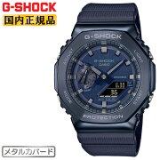 正規品カシオGショックメタルカバードネイビーGM-2100N-2AJFCASIOG-SHOCKオクタゴン八角形カーボンコアガード構造デジタル&アナログコンビネーション紺色メンズCasiOakカシオーク腕時計(GM2100N2AJF)