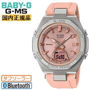 正規品カシオベビーGジーミズソーラースマートフォンリンクシルバー&ピンクMSG-B100-4AJFCASIOBABY-GG-MSBluetooth搭載デジタル&アナログコンビネーションモデルオクタゴンベゼル銀色レディスレディース腕時計(MSGB1004AJF)