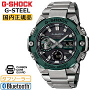 正規品カシオGショックGスチールモバイルリンクシルバー&グリーン&ブラックGST-B400CD-1A3JFCASIOG-SHOCKG-STEELBluetoothデジタル&アナログコンビネーション黒緑銀色メンズ腕時計(GSTB400CD1A3JF)