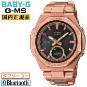 正規品カシオベビーGジーミズソーラースマートフォンリンクブラックMSG-B100CG-5AJFCASIOBABY-GG-MSメタルバンドBluetooth搭載デジタル&アナログコンビネーションモデルオクタゴンベゼルレディスレディース腕時計(MSGB100CG5AJF)