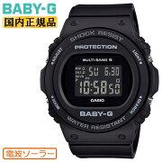 正規品カシオベビーG電波ソーラーブラックBGD-5700U-1BJFCASIOBABY-Gデジタル丸型ラウンドデジタル黒レディスレディース腕時計(BGD5700U1BJF)
