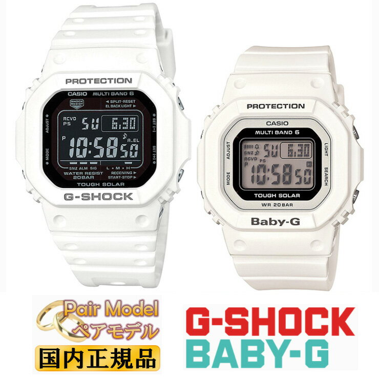 G-SHOCK BABY-G 電波 ソーラー ホワイト ペアウォッチ ORIGIN 5600 カシオ 電波時計 GW-M5610MD-7JF-BGD-5000-7JF Gショック ベビーG gショック ペア CASIO スクエアフェイス 白 メンズ レディス 腕時計 【あす楽】【在庫あり】