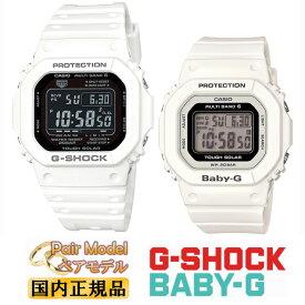 正規品 G-SHOCK BABY-G 電波 ソーラー ホワイト ペアウォッチ ORIGIN 5600 カシオ 電波時計 GW-M5610MD-7JF-BGD-5000-7JF Gショック ベビーG gショック ペア pair watch CASIO 白 メンズ レディス 腕時計 【あす楽】