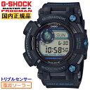 G-SHOCK フロッグマン GWF-D1000B-1JF Master of G FROGMAN カシオ ソーラー 電波時計 トリプルセンサー タイドグラフ 水深計 ダイバーウォッチ メンズ 腕時計