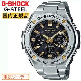 【正規品】 カシオ Gショック 電波 ソーラー Gスチール ブラック×ゴールド GST-W110D-1A9JF CASIO G-SHOCK G-STEEL タフソーラー 電波時計 シルバー 黒 金 銀 メンズ 腕時計(GSTW110D1A9JF) 【あす楽】