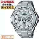 G-SHOCK 電波 ソーラー カシオ Gショック G-STEEL GST-W110D-7AJF CASIO Gスチール 電波時計 デジタル アナログ メタルバンド ホワイト&シルバー 白 銀 メンズ