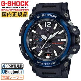 G-SHOCK Bluetooth搭載 GPSハイブリッド電波ソーラー GPW-2000-1A2JF CASIO カシオ Gショック グラビティマスター タフソーラー モバイルリンク機能 トリプルGレジスト メンズ 腕時計 【あす楽】【在庫あり】