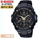 G-SHOCK 電波 ソーラー G-STEEL ミドルサイズ GST-W300BD-1AJF CASIO Gショック タフソーラー 電波時計 アナログ&デジタル ブラック&…