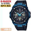 G-SHOCK 電波 ソーラー G-STEEL ミドルサイズ GST-W300G-1A2JF CASIO Gショック タフソーラー 電波時計 アナログ&デジタル ウレタンバ…