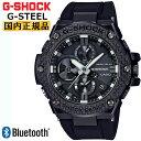 G-SHOCK ソーラー スマートフォンリンク カーボンエディション G-STEEL GST-B100X-1AJF CASIO Gショック タフソーラー カーボンファイバーベゼル Bluetooth